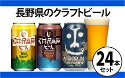 【ふるさと納税】インドの青鬼IPAと軽井沢高原 ビールのクラフトビール飲み比べセット 【お酒・地ビール】 画像1