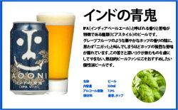 【ふるさと納税】インドの青鬼IPAと軽井沢高原 ビールのクラフトビール飲み比べセット 【お酒・地ビール】 画像2
