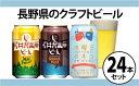 【ふるさと納税】水曜日のネコと軽井沢高原 ビールのクラフトビール飲み比べセット 【お酒・地ビール】