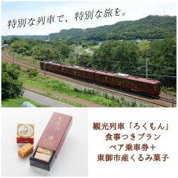 【ふるさと納税】観光列車ろくもん食事つきプランペア乗車券+東御市産くるみ菓子