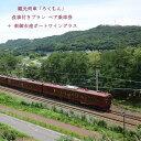 【ふるさと納税】観光列車「ろくもん」(2名)と名産品(ワイングラス)のセット