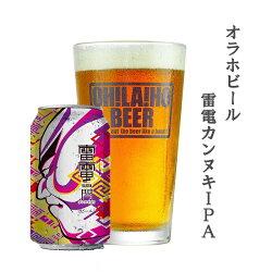 オラホビール雷電カンヌキIPA24缶