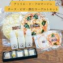 【ふるさと納税】アトリエ・ド・フロマージュ チーズ・ピザ・飲...