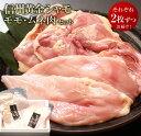 【ふるさと納税】信州黄金シャモ モモ・ムネ肉セット - 長野県東御市