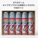 【ふるさと納税】キャプテンクロウ&雷電カンヌキIPA10缶セ...