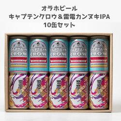 キャプテンクロウ&雷電カンヌキIPA10缶セット