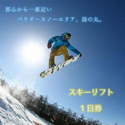 湯の丸スキー場リフト1日券