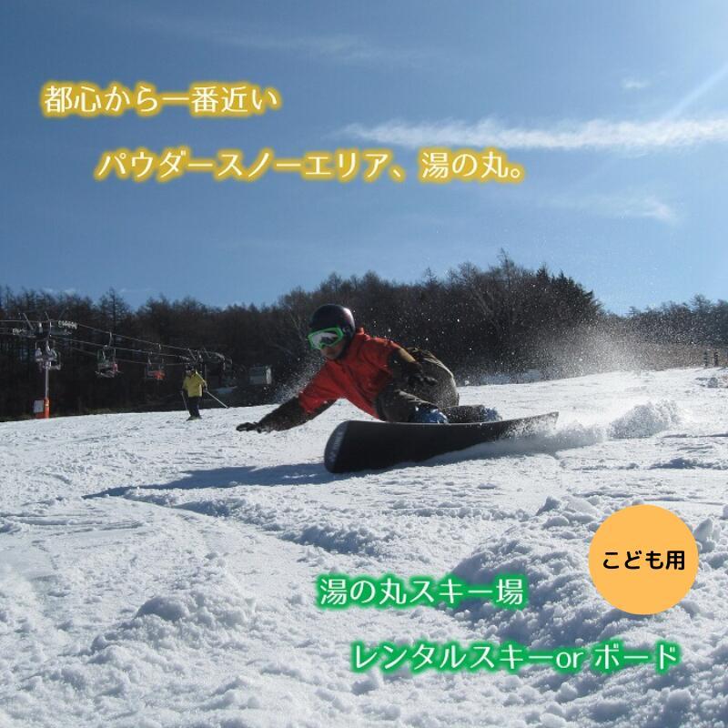 【ふるさと納税】湯の丸スキー場 レンタルスキー又はレンタルボードセット(こども用)