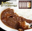 【ふるさと納税】牧舎みねむら 濃厚味わいビーフカレー5個セット