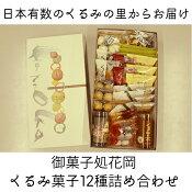 くるみ菓子12種詰め合わせ