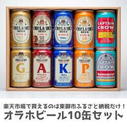 オラホビール10缶