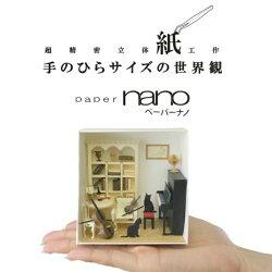 (株)カワダペーパーナノ5点セット
