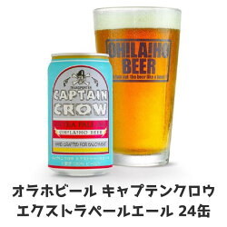 オラホビールキャプテンクロウ24缶