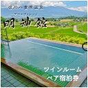 【ふるさと納税】信州八重原温泉アートヴィレッジ明神館 ツイン...