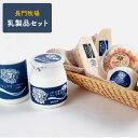 【ふるさと納税】長門牧場乳製品セット 【加工食品・乳製品・チ...