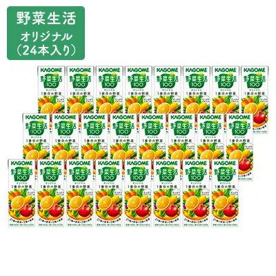野菜生活オリジナル(24本入り) [果実飲料・ジュース]
