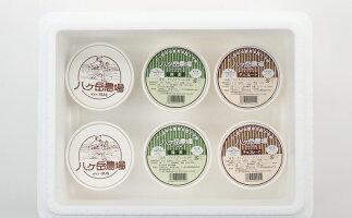 【ふるさと納税】八ヶ岳農場アイス3種詰合わせ(6個入り)【スイーツ】