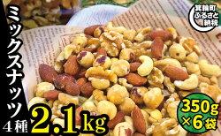 【ふるさと納税】無塩4種の低糖質ミックスナッツ 2.1kg(350g×6袋) 【加工食品・ミックスナッツ・ナッツ・2.1kg】 画像1