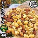 【ふるさと納税】無塩4種の低糖質ミックスナッツ 2.1kg(350g×6袋) 【加工食品・ミックスナッツ・ナッツ・2.1kg】