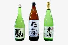 地酒3種呑み比べセット日本酒・芋焼酎・蕎麦焼酎