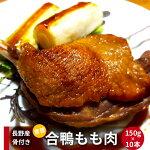 【ふるさと納税】合鴨もも骨付き肉(150g×10P)