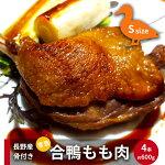 【ふるさと納税】合鴨モモ骨付き肉Sサイズ(4本約600g)