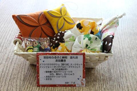 【ふるさと納税】「親愛の里シンフォニー」自主生産品の製作小物セット