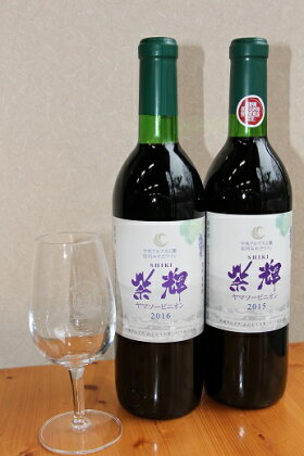 山ぶどうワイン「紫輝」2016&2017セット