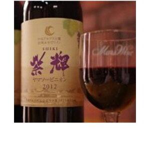 【ふるさと納税】山ぶどうワイン「紫輝」8本◎2015「紫輝」を発送します◎