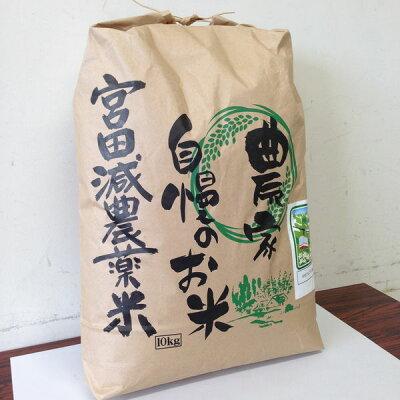 【ふるさと納税】宮田村産コシヒカリ 10kg