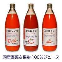 国産野菜&果物100%ジュース