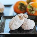 【ふるさと納税】南信州に伝わる伝統の味「市田柿」 長野県産