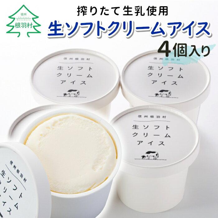 おすすめ4位:搾りたて生乳を使った 生ソフトクリームアイス お試し4個