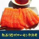 【ふるさと納税】絶品!信州サーモン刺身用【魚貝類・鮭・サーモン】