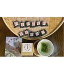 【ふるさと納税】中井侍地区11軒のお茶農家さんのお茶飲み比べ ティーバッグ2箱セット 【飲料・ドリンク】