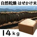 【ふるさと納税】 信州麻績村 はぜかけ米 14kg 長野県 ...