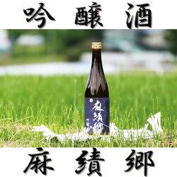 【ふるさと納税】麻績産金紋錦使用「清酒・麻績郷」