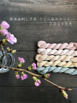 草木染刺し子糸