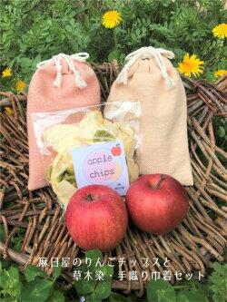 【ふるさと納税】麻績村産麻日屋のりんごチップスと草木染・手織り巾着セット