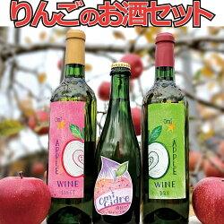 【ふるさと納税】麻績村産りんごで作ったシードルアップルワインセット麻績村産ふじで作ったお酒消しゴムハンコラベル数量限定甘口辛口アルコール度数8%