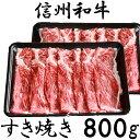 【ふるさと納税】【緊急支援品】 牛肉 すき焼き 麻績産 極上黒毛和牛ウデすき焼き用 400g×2パック