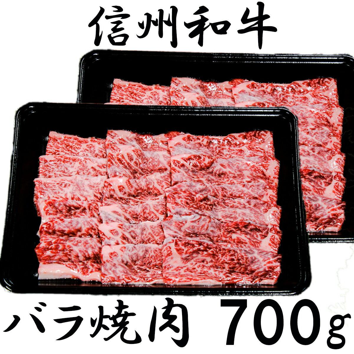 [緊急支援品] 牛肉 焼肉 信州 麻績産 極上黒毛和牛 カルビ バラ焼肉用 350g×2パック 長野 清水牧場