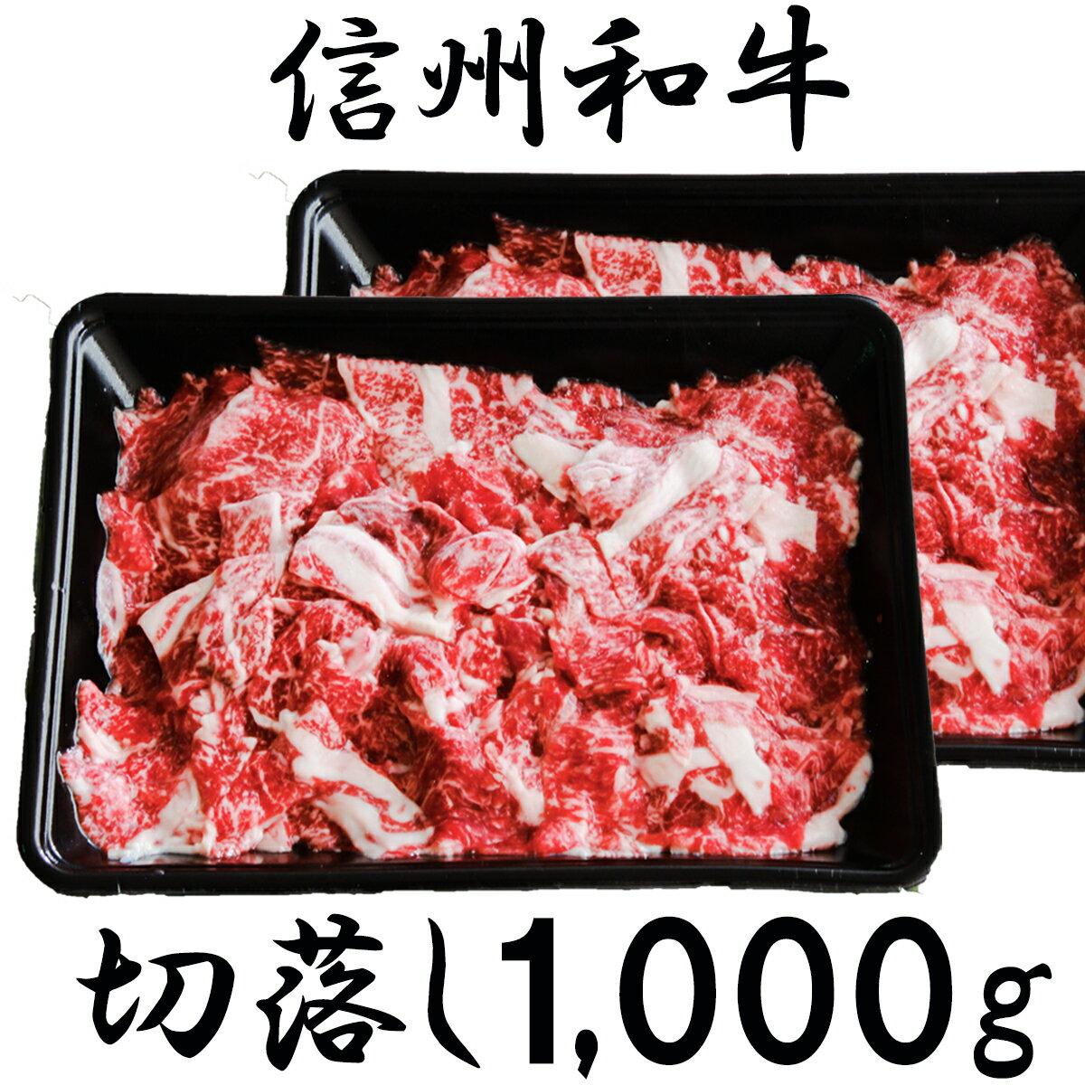 【緊急支援品】 信州 麻績 極上黒毛和牛 切り落とし 1kg (500g×2パック) 牛丼 肉じゃが 炒め物 長野 清水牧場