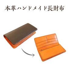 【ふるさと納税】1011本革ハンドメイド長財布
