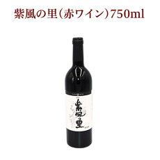 【ふるさと納税】1211紫風の里(赤ワイン)750ml