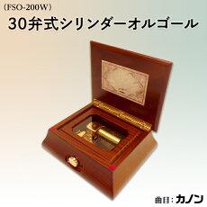 【ふるさと納税】1314:30弁式シリンダーオルゴール(FSO-200W)