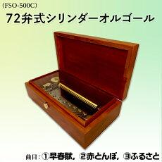 【ふるさと納税】1317:72弁式シリンダーオルゴール(FSO-500C)