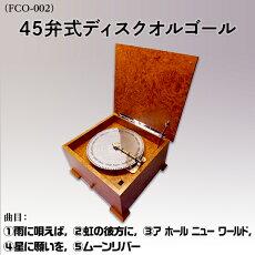 【ふるさと納税】1319:45弁式ディスクオルゴール(FCO-002)