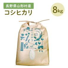 【ふるさと納税】長野県産米コシヒカリ8kg(2020年産)