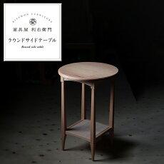 【ふるさと納税】1904ラウンドサイドテーブル